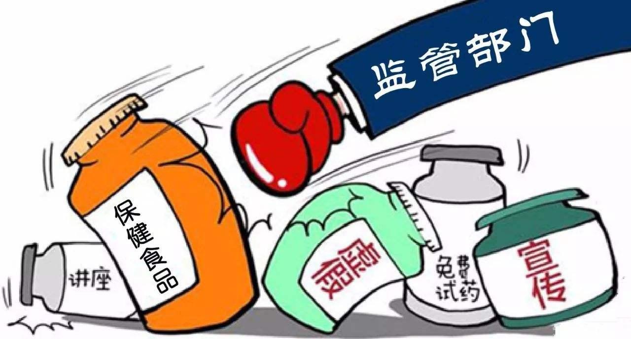 市场监管总结保健品宣传