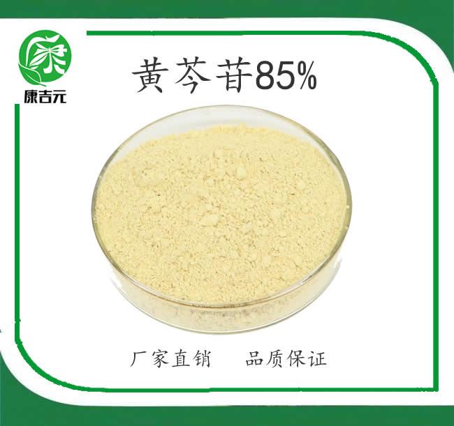 黄芩亚博yabo外围app,黄芩苷85%