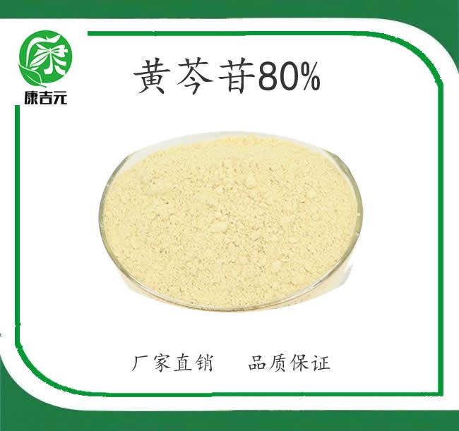 黄芩苷80%